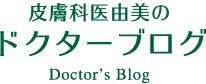皮膚科医由美のドクターブログ