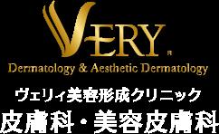 VERY ヴェリィ美容形成クリニック 皮膚科・美容皮膚科