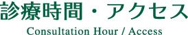 診療時間・アクセス Consultation Hour/Access
